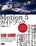 iMovieとMotion5で作る結婚式余興ムービー