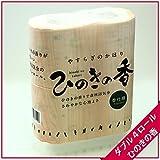 トイレットペーパー ひのきの香り 4RW