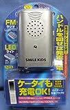 電池がなくても大丈夫 ケータイも充電 LEDライト付 ダイナモ付ラジオ