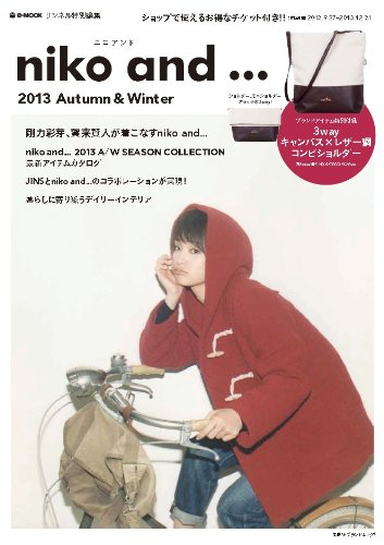 niko and... 2013 ‐ AUTUMN & WINTER 大きい表紙画像