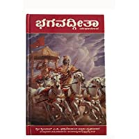 Bhagavad Gita As It Is (Kannada)- World Most Read Edition