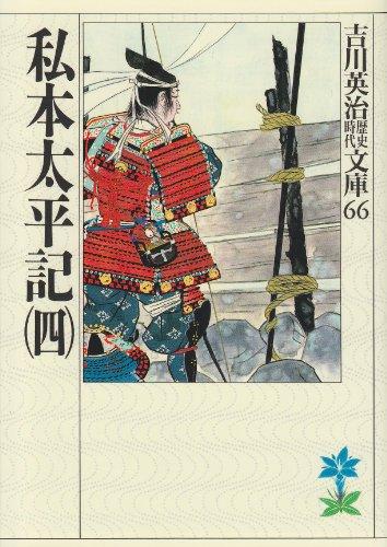 Shihon taiheiki [Japanese Edition] (Volume # 4)