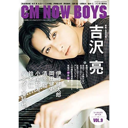 CM NOW BOYS VOL.9 表紙画像