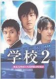 ガッコウ2キムレウォンベストセレクションディーブイディーボックス 学校2 キム・レウォン ベストセレクション DVD-BOX