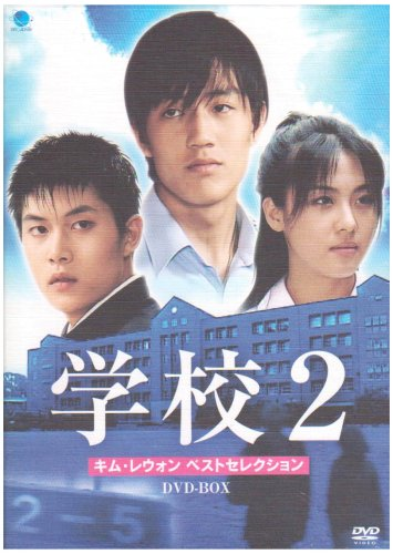 [DVD]学校2 キム・レウォン ベストセレクション DVD-BOX