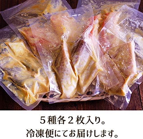 西京漬けギフトセット・礼(10枚入)(赤魚・金目鯛・助宗タラ・モウカ・銀ヒラス各2枚) 鯛 たい たら もうか ひらす 銀ひらす 御中元
