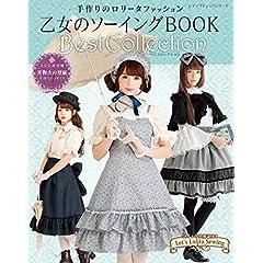 乙女のソーイングBOOK 最新号 サムネイル