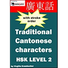 Cantonese characters from HSK level 2