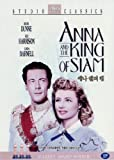 Anna and the King of Siam (1946) Irene Dunne [All Region, Import, Fast Shipping]