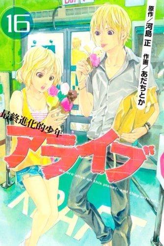 アライブ 最終進化的少年(16) (講談社コミックス月刊マガジン)