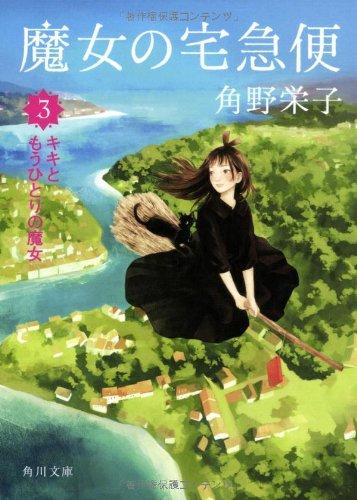 魔女の宅急便  3キキともうひとりの魔女 (角川文庫)