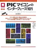 PICマイコンのインターフェース101 (マイコン活用シリーズ)