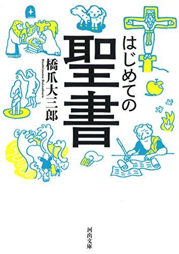 はじめての聖書 (河出文庫)