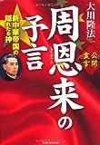 周恩来の予言―新中華帝国の隠れたる神 (OR books)