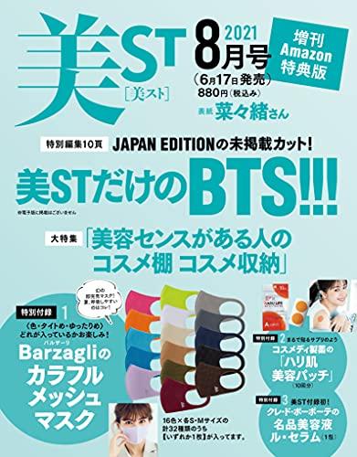 美ST 増刊 最新号 追加画像