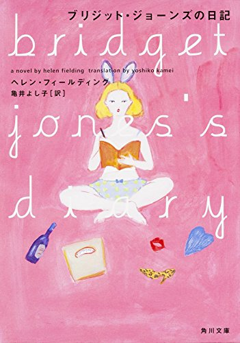 ブリジット・ジョーンズの日記 (角川文庫)
