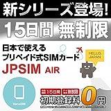JPSIM AIR 15日間LTE無制限使い切りプラン データ通信専用プリペイドSIMカード(TRAVEL FOR JPAPN SIMカード)+SIM変換アダプター付、SIMピン付 (NanoSIM)