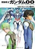 Mobile Suit Gundam 00 Second Season Vol. 5 (Japanese Import)