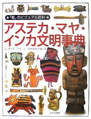 アステカ・マヤ・インカ文明事典 (「知」のビジュアル百科)
