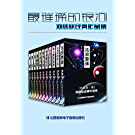 最璀璨的银河-刘慈欣经典作品集 (Chinese Edition)