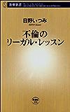 不倫のリーガル・レッスン(新潮新書)