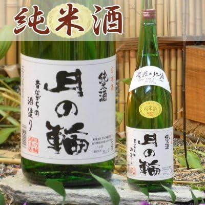 月の輪 純米酒 720ml
