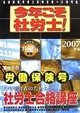 今年こそ社労士!〈2007年版〉徹底学習 労働保険号