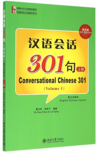 Conversational Chinese 301(Fourth Edition) (English-Chinese Version)(Volume 1) (Chinese Edition) (English and Chinese Edition)