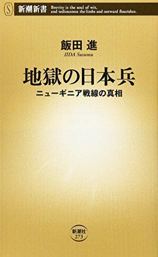 地獄の日本兵―ニューギニア戦線の真相 (新潮新書)