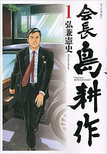 会長 島耕作(1) (モーニング KC) | 弘兼 憲史 |本 | 通販 | Amazon