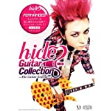 hide ギターコレクション/Guitar Collection -The Guitar Legend- シークレット1種入り全8種セット