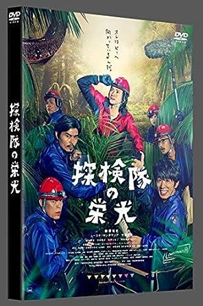 藤原竜也出演映画『探検隊の栄光』