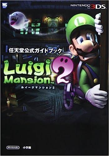 ルイージマンション 2 任天堂公式ガイドブック (ワンダーライフ