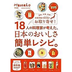 Hanako 特別編集 最新号 サムネイル