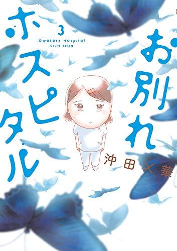 お別れホスピタル(3) / 沖田×華の商品画像