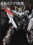 最新ガンプラ年鑑〈2012〉 (DENGEKI HOBBY BOOKS)