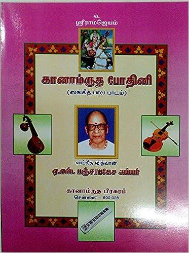 Sangeetha Bala Padam English Book Pdf
