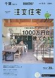 SUUMO注文住宅 千葉で建てる 2016年秋冬号