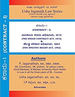 Buy Jurisprudence Kannada Book Online at Low Prices in India