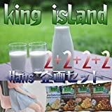 king island ココナッツチップス キャラメル味40g X 2個 + チョコレート味40gX2個+ コーヒー味40g X2個+ オリジナル味40gX2個