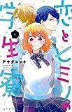 恋とヒミツの学生寮(4) (KC デザート)
