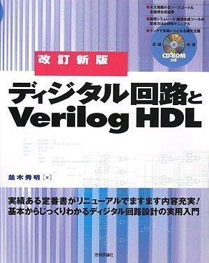 改訂新版 ディジタル回路とVerilog HDL