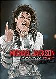 マイケル・ジャクソン:ザ・レガシー [DVD]