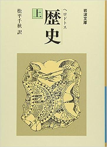 歴史 上 (岩波文庫 青 405-1) | ...