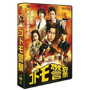 『コドモ警察 DVD-BOX』