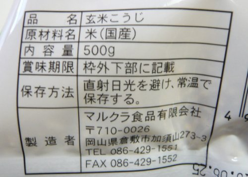 Marukura brown rice Koji (organic rice use) <500g>