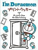I'm Doraemon プリントクッキー 12個入り ドラえもん おみやげ