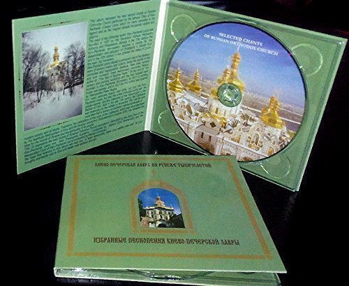 The Best of Sacred Choral Chants of Russian Orthodox Church. Digipak - 2017 New Classical Music Release. By Monastic and Metropolitan Choirs Of Kiev Pechersk Monastery