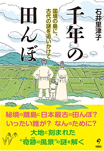 千年の田んぼ  国境に島に、古代の謎を追いかけて (国境の島に、古代の謎を追いかけて)