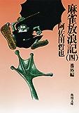 麻雀放浪記(四) 番外編<麻雀放浪記> (角川文庫)